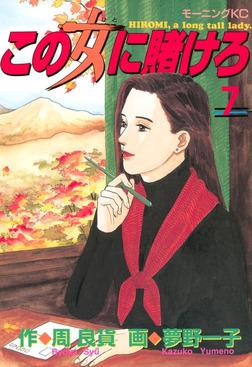 この女に賭けろ(7)-電子書籍