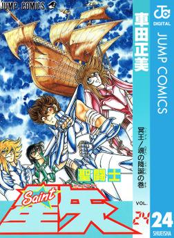 聖闘士星矢 24-電子書籍