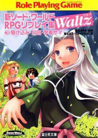 新ソード・ワールドRPGリプレイ集Waltz3 駆け込み・災厄・学者サマ