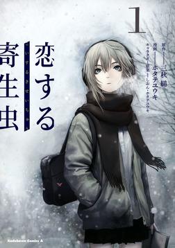 恋する寄生虫 (1)-電子書籍