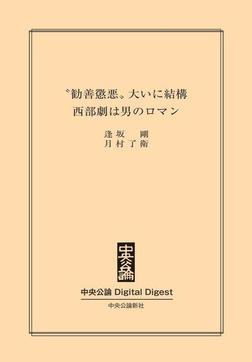 """""""勧善懲悪""""大いに結構 西部劇は男のロマン-電子書籍"""