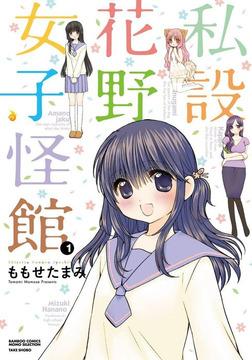 私設花野女子怪館(1)-電子書籍