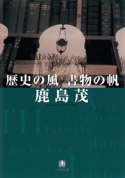 歴史の風 書物の帆(小学館文庫)-電子書籍