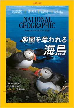ナショナル ジオグラフィック日本版 2018年7月号 [雑誌]-電子書籍