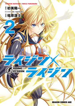 ライジン×ライジン RISING×RYDEEN(2)-電子書籍