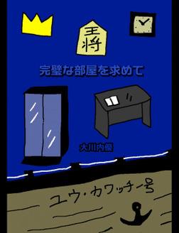 絵本「完璧な部屋を求めて」-電子書籍