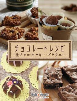 チョコレートレシピ 生チョコ・クッキー・ブラウニー-電子書籍