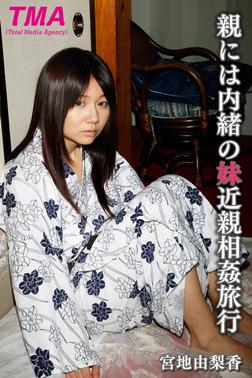 親には内緒の妹近親相姦旅行 宮地由梨香-電子書籍