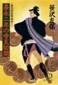 姫四郎医術道中(徳間文庫)