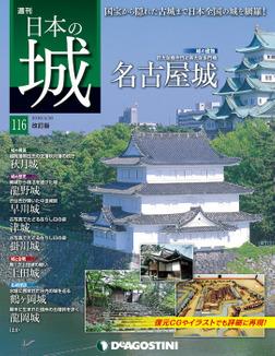 日本の城 改訂版 第116号-電子書籍