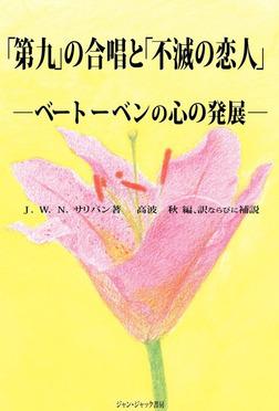 「第九」の合唱と「不滅の恋人」 : ベートーベンの心の発展-電子書籍