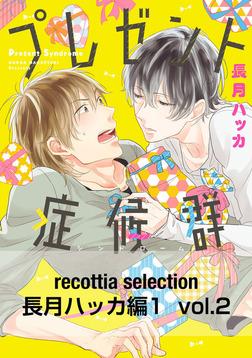 recottia selection 長月ハッカ編1 vol.2-電子書籍