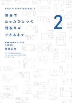 世界でたったひとつの間取りができるまで。 身の丈コストでデザイン住宅を建てる。2-電子書籍