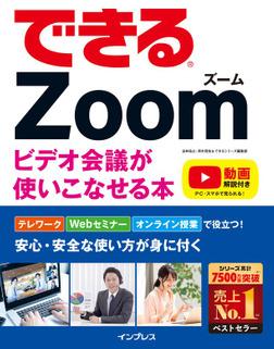 できるZoom ビデオ会議が使いこなせる本-電子書籍