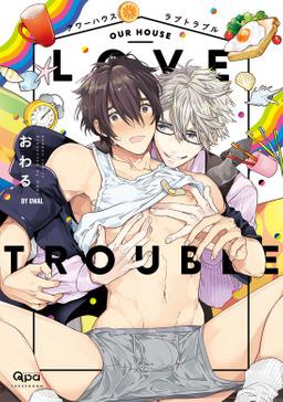 Our House Love Trouble (Yaoi Manga), Volume 1