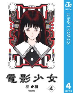 電影少女 4-電子書籍