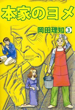 本家のヨメ(3)-電子書籍