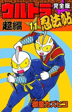 完全版 ウルトラ忍法帖 (11) 超(ウルトラ)編-電子書籍