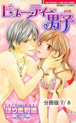 苦くて甘いキスをして 1 ビューティー男子(メンズ)【分冊版7/8】-電子書籍