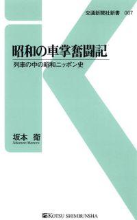 昭和の車掌奮闘記