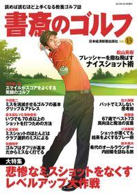 書斎のゴルフ VOL.13 読めば読むほど上手くなる教養ゴルフ誌