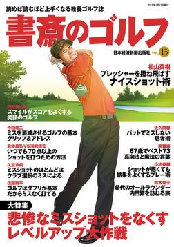 書斎のゴルフ VOL.13 読めば読むほど上手くなる教養ゴルフ誌-電子書籍