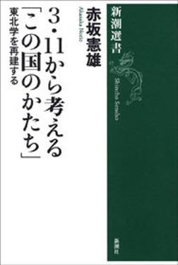 3・11から考える「この国のかたち」―東北学を再建する―-電子書籍