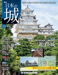 日本の城 改訂版 第123号