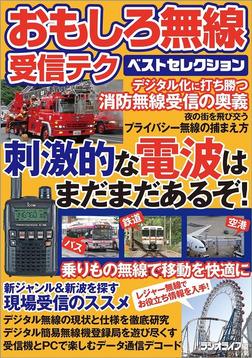 おもしろ無線受信テクベストセレクション-電子書籍