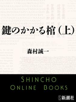 鍵のかかる棺(上)-電子書籍