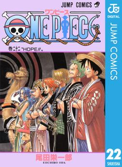 ONE PIECE モノクロ版 22-電子書籍