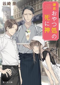 鎌倉おやつ処の死に神-電子書籍