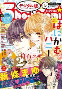 Sho-Comi 2019年5号(2019年2月5日発売)