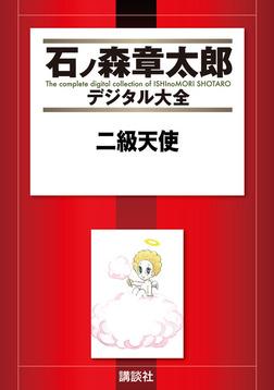 二級天使-電子書籍