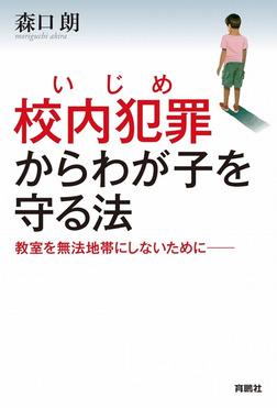 校内犯罪(いじめ)からわが子を守る法-電子書籍