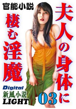 【官能小説】夫人の身体に棲む淫魔03-電子書籍