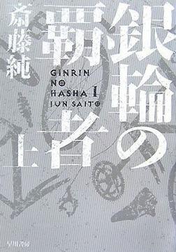 銀輪の覇者(上)-電子書籍