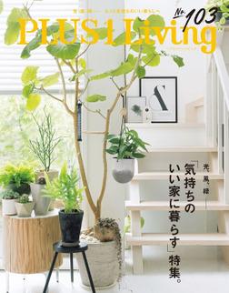 PLUS1 Living No.103 Summer2018-電子書籍