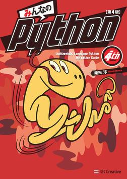 みんなのPython 第4版-電子書籍