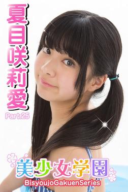 美少女学園 夏目咲莉愛 Part.25-電子書籍