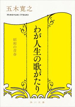 わが人生の歌がたり 昭和の青春-電子書籍