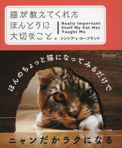 猫が教えてくれた ほんとうに大切なこと。-電子書籍