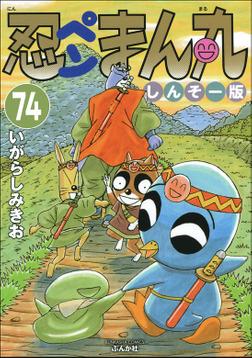 忍ペンまん丸 しんそー版(分冊版) 【第74話】-電子書籍