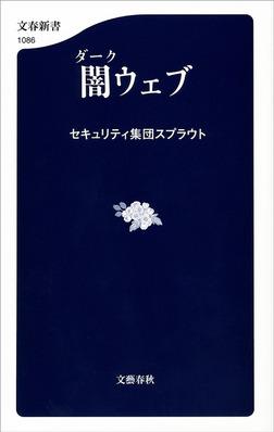 闇ウェブ-電子書籍