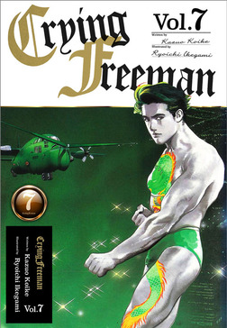Crying Freeman Vol.7-電子書籍