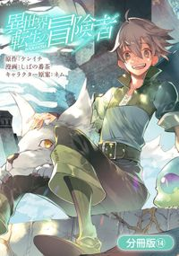 異世界転生の冒険者【分冊版】 14巻