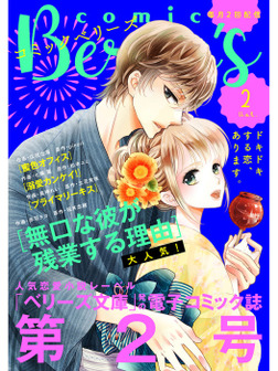 comic Berry's vol.2-電子書籍