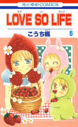 LOVE SO LIFE 6巻-電子書籍