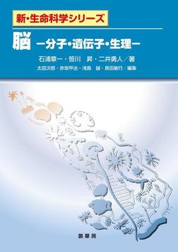 脳 分子・遺伝子・生理-電子書籍
