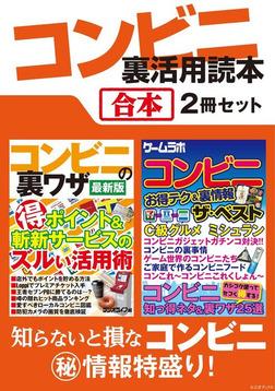 コンビニ裏活用読本【合本】-電子書籍